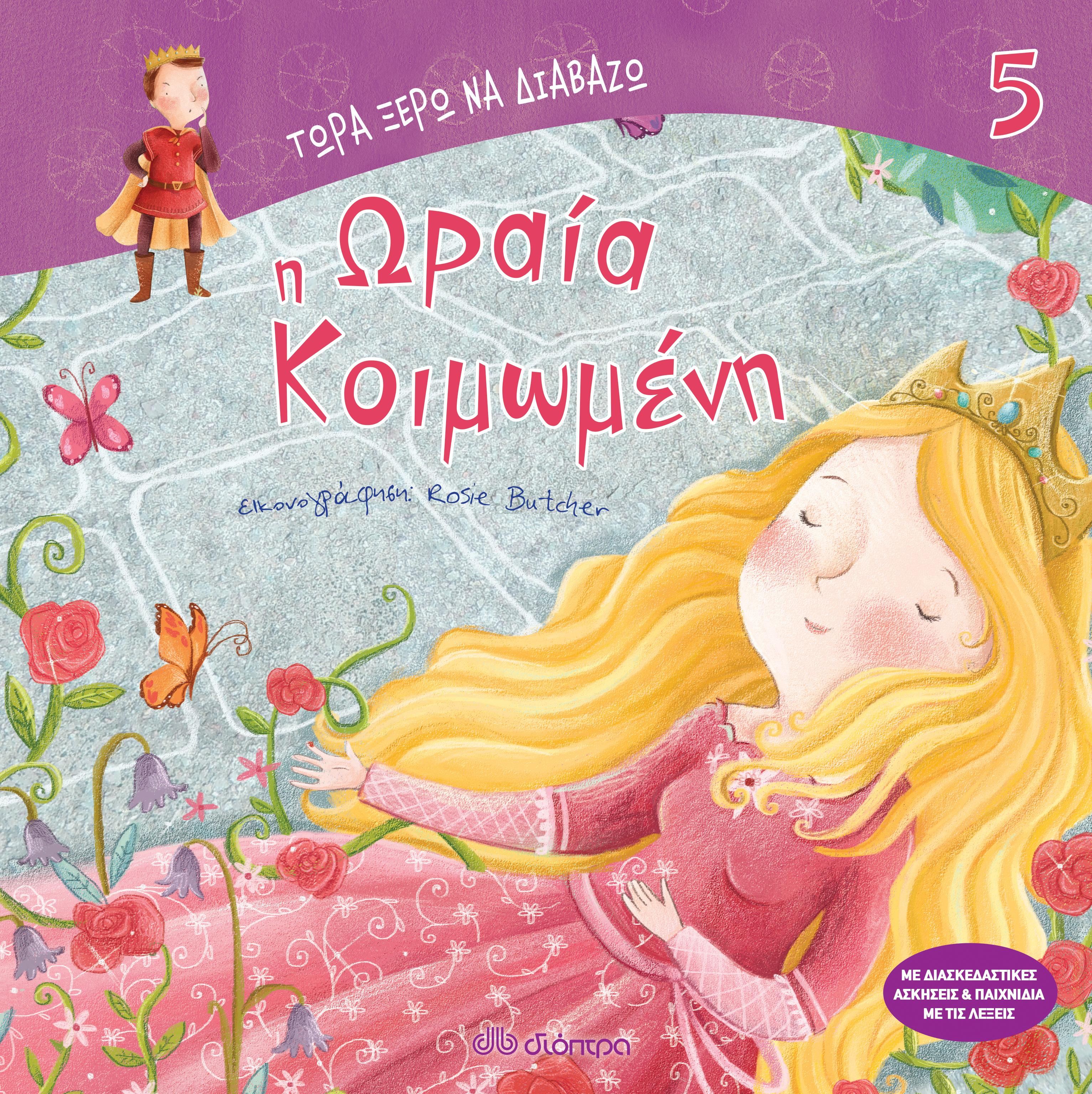Η ωραία κοιμωμένη παιδικά βιβλία