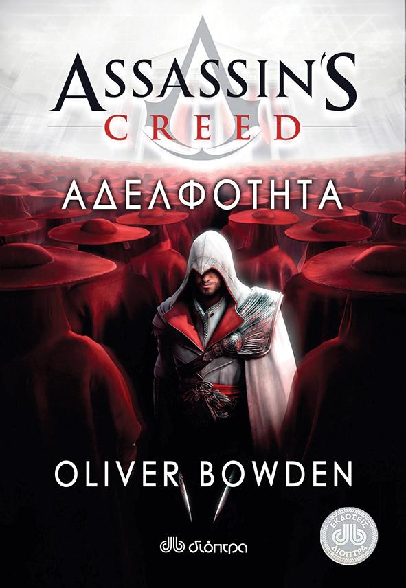 Αδελφότητα - Assassin's Creed #2