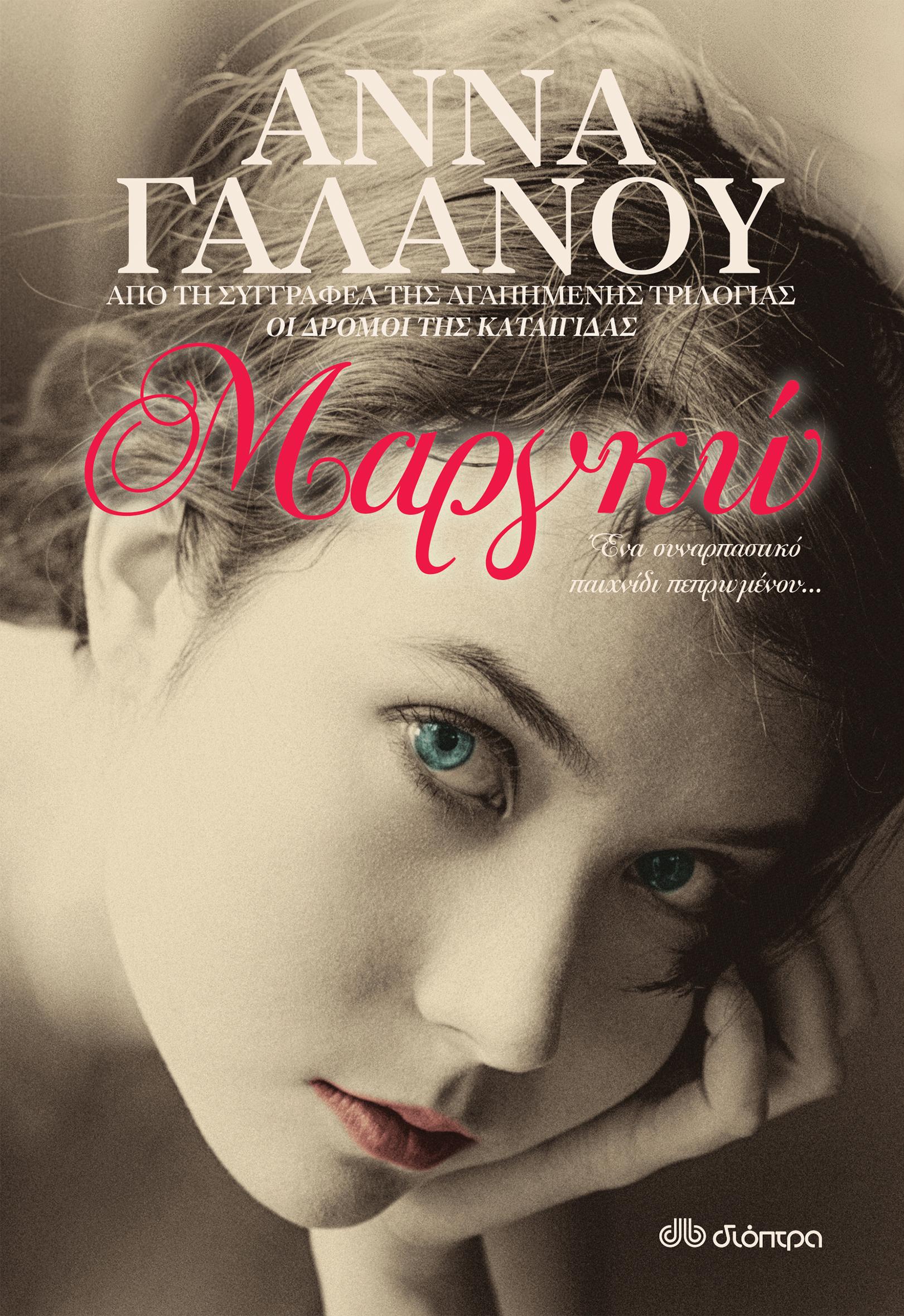 Βιβλίο, Μαργκώ, Άννα Γαλανού - Dioptra.gr