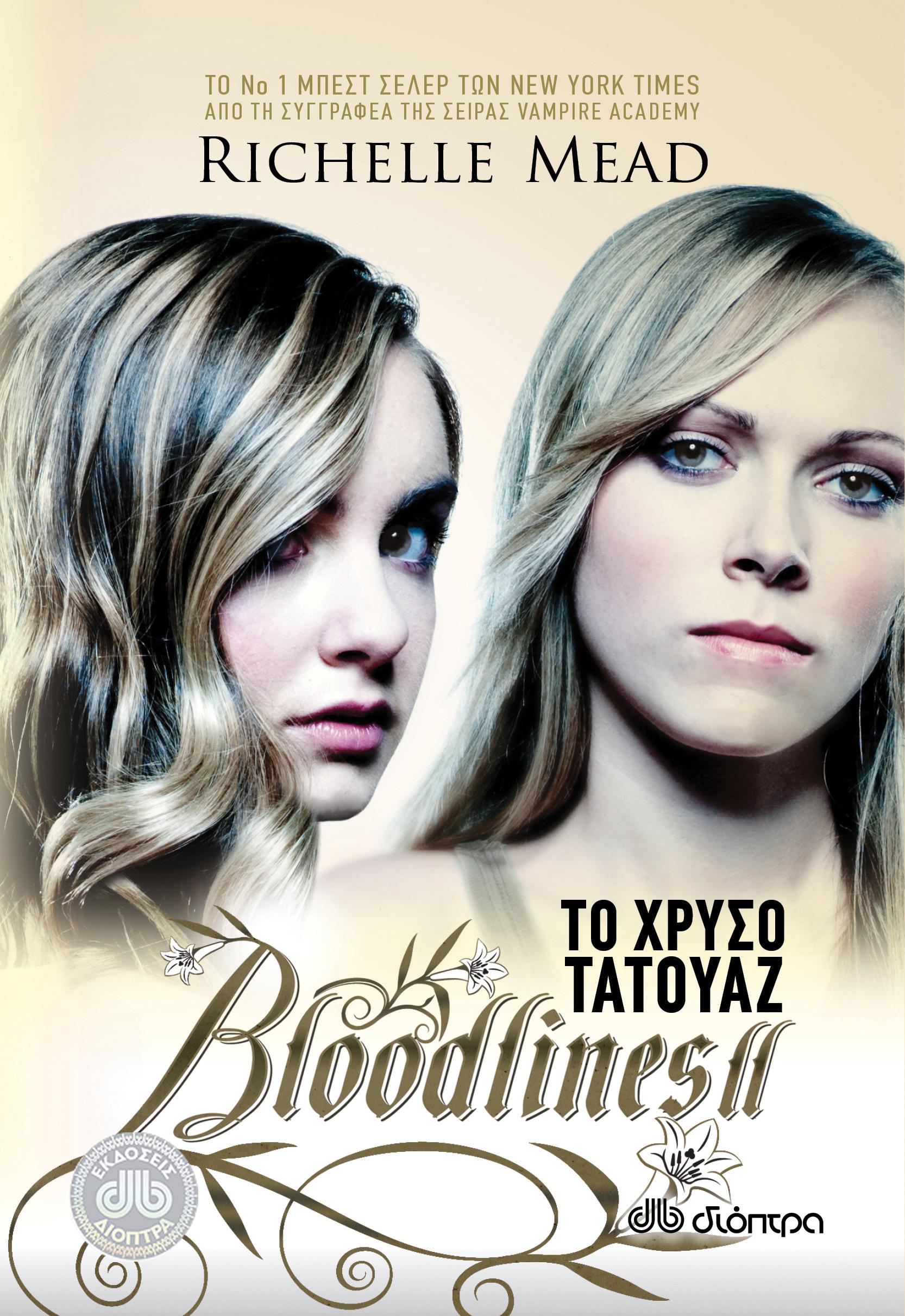 Bloodlines II - Το Χρυσό Τατουάζ