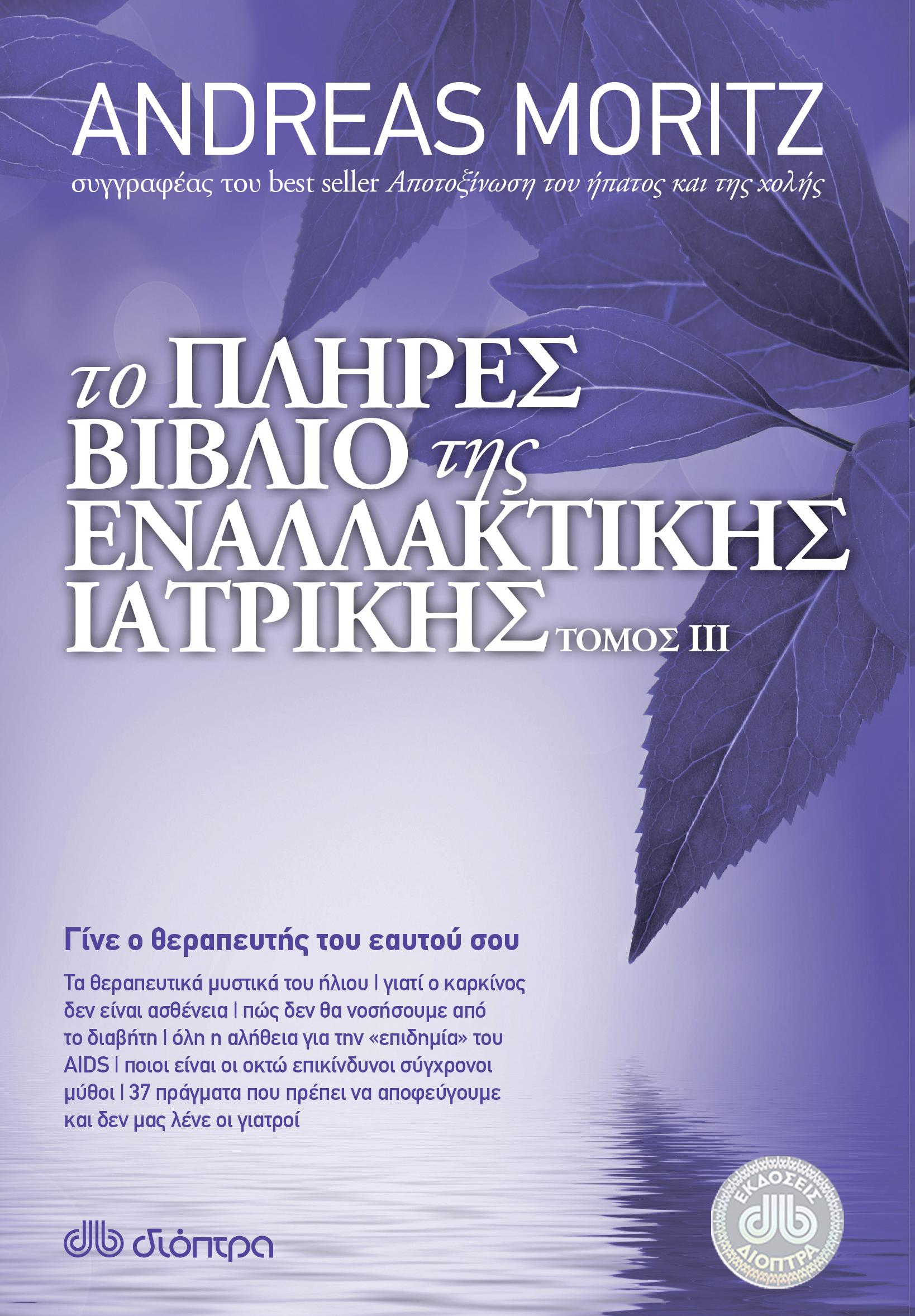 Το πλήρες βιβλίο της εναλλακτικής ιατρικής τόμος III υγεία   διατροφή
