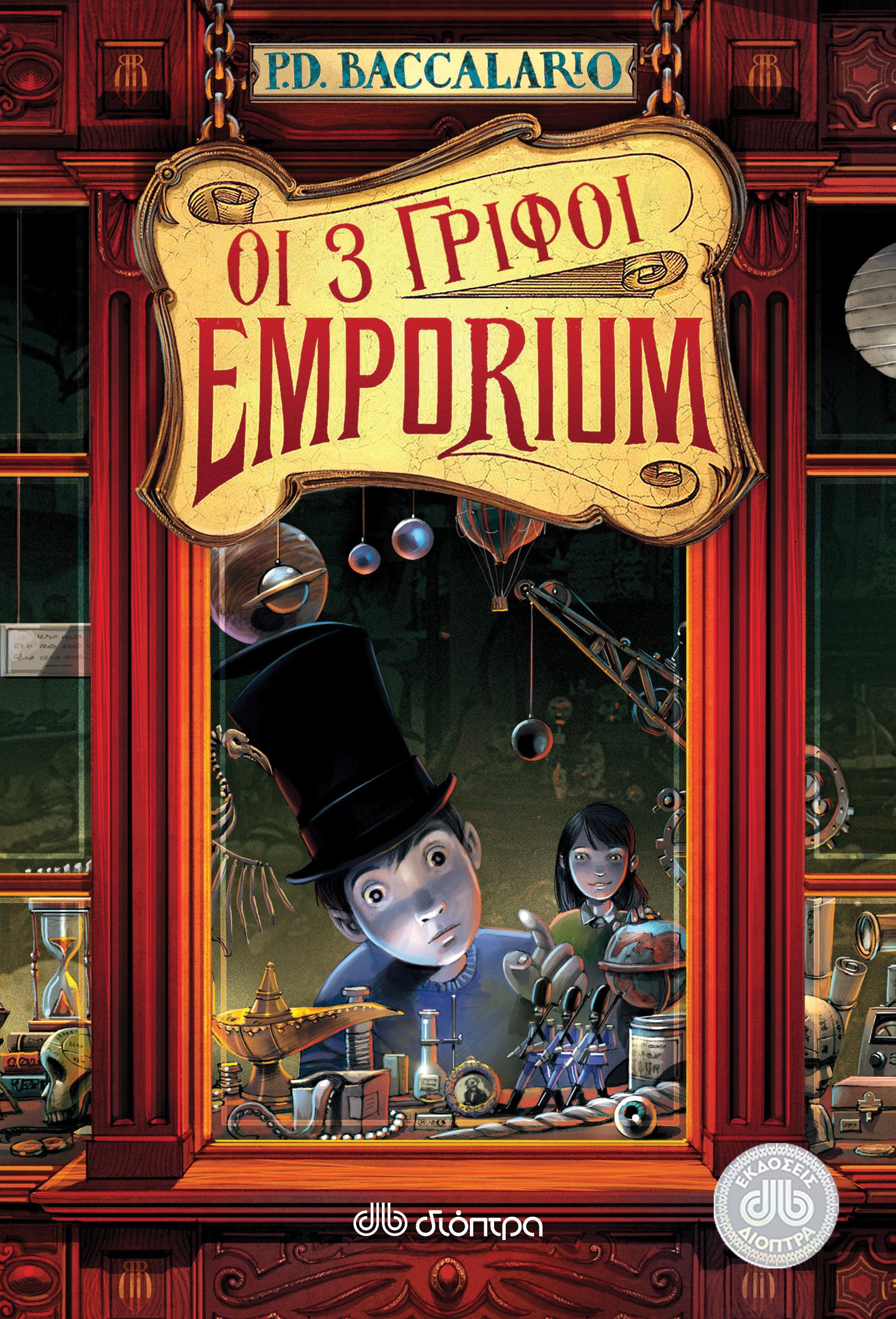 Οι 3 Γρίφοι (Emporium #1)