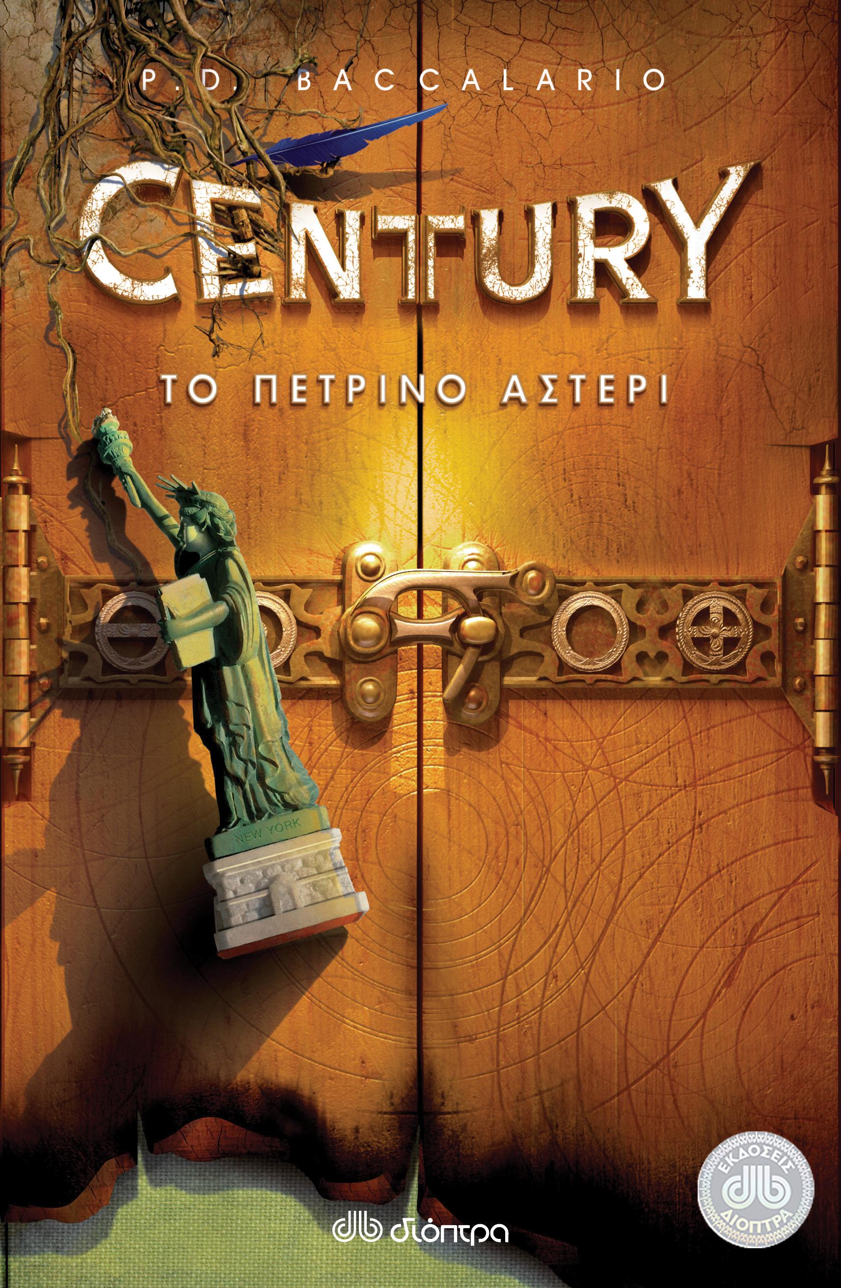 Το Πέτρινο Αστέρι (Century #2)
