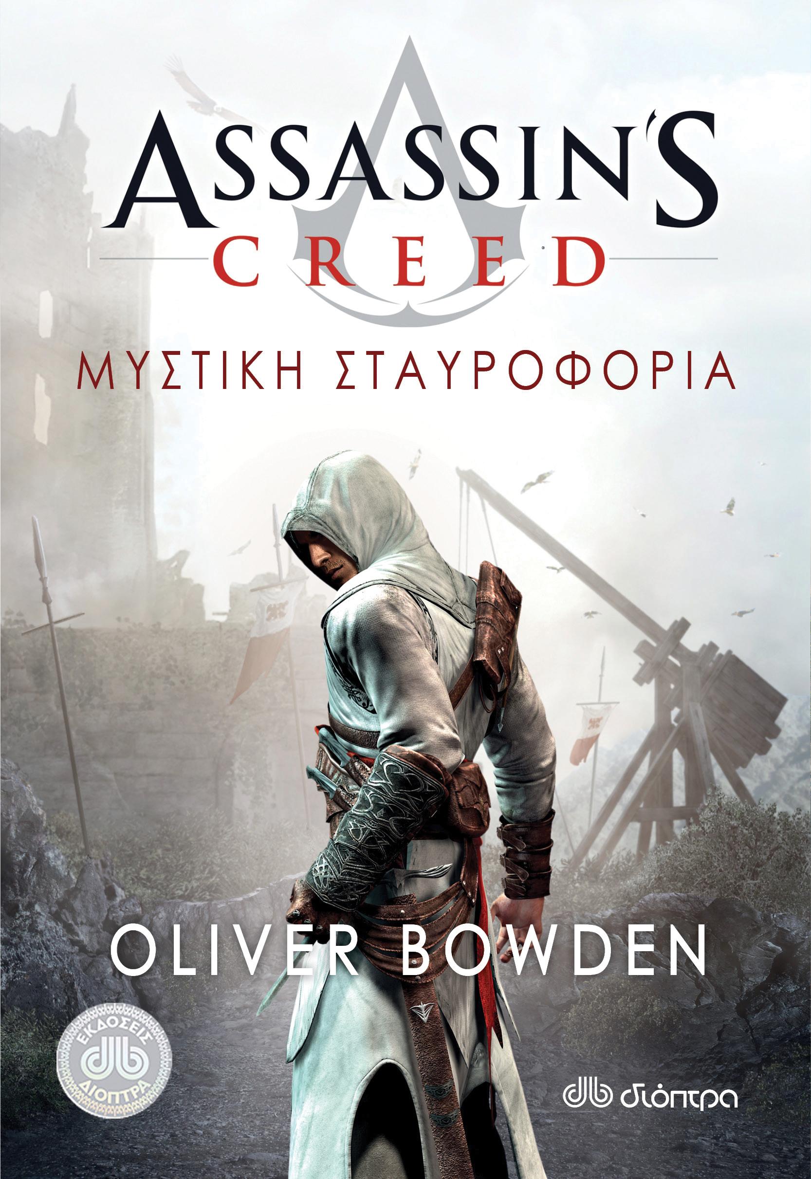 Μυστική Σταυροφορία - Assassin's Creed #3