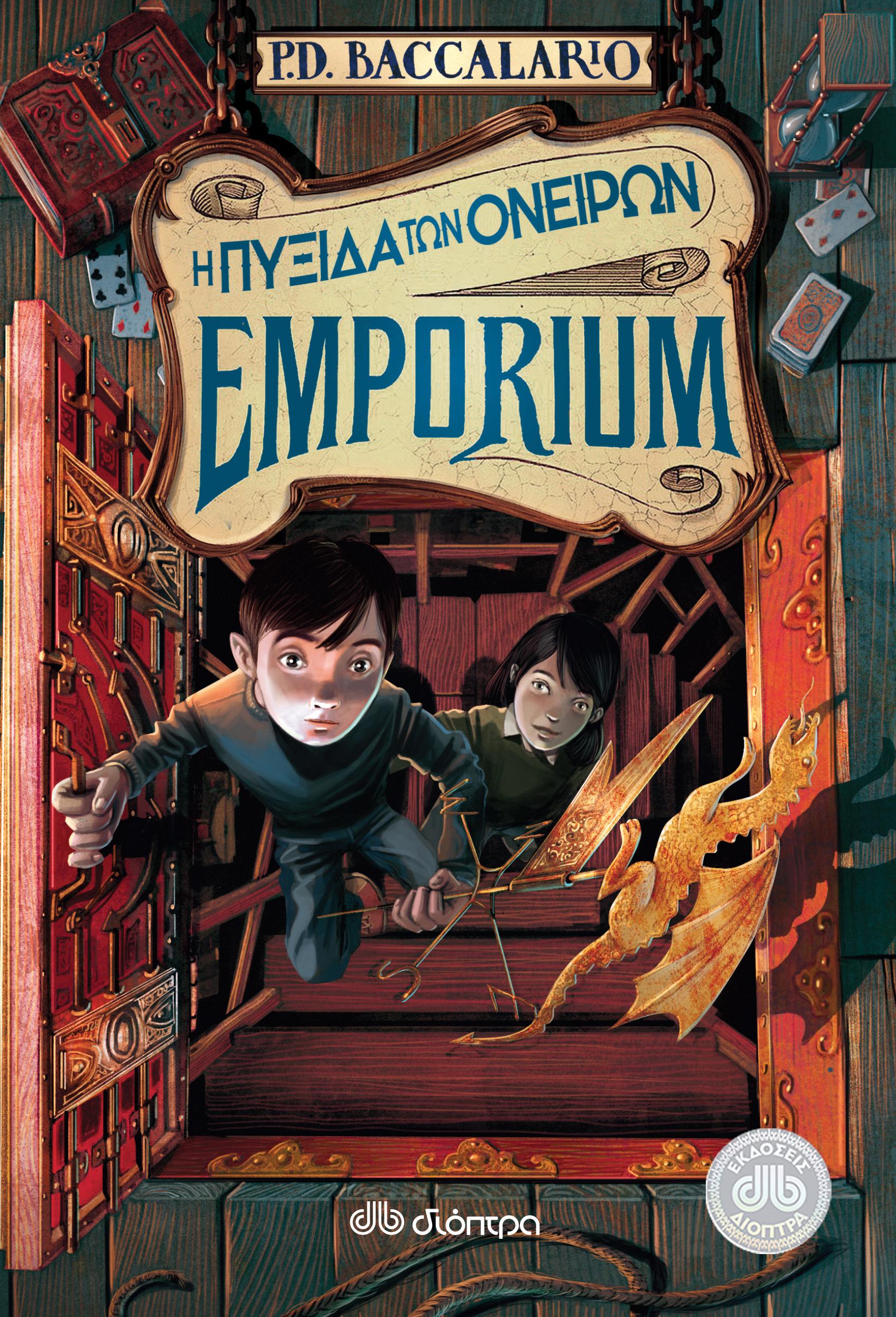 Η Πυξίδα Των Ονείρων (Emporium #2)