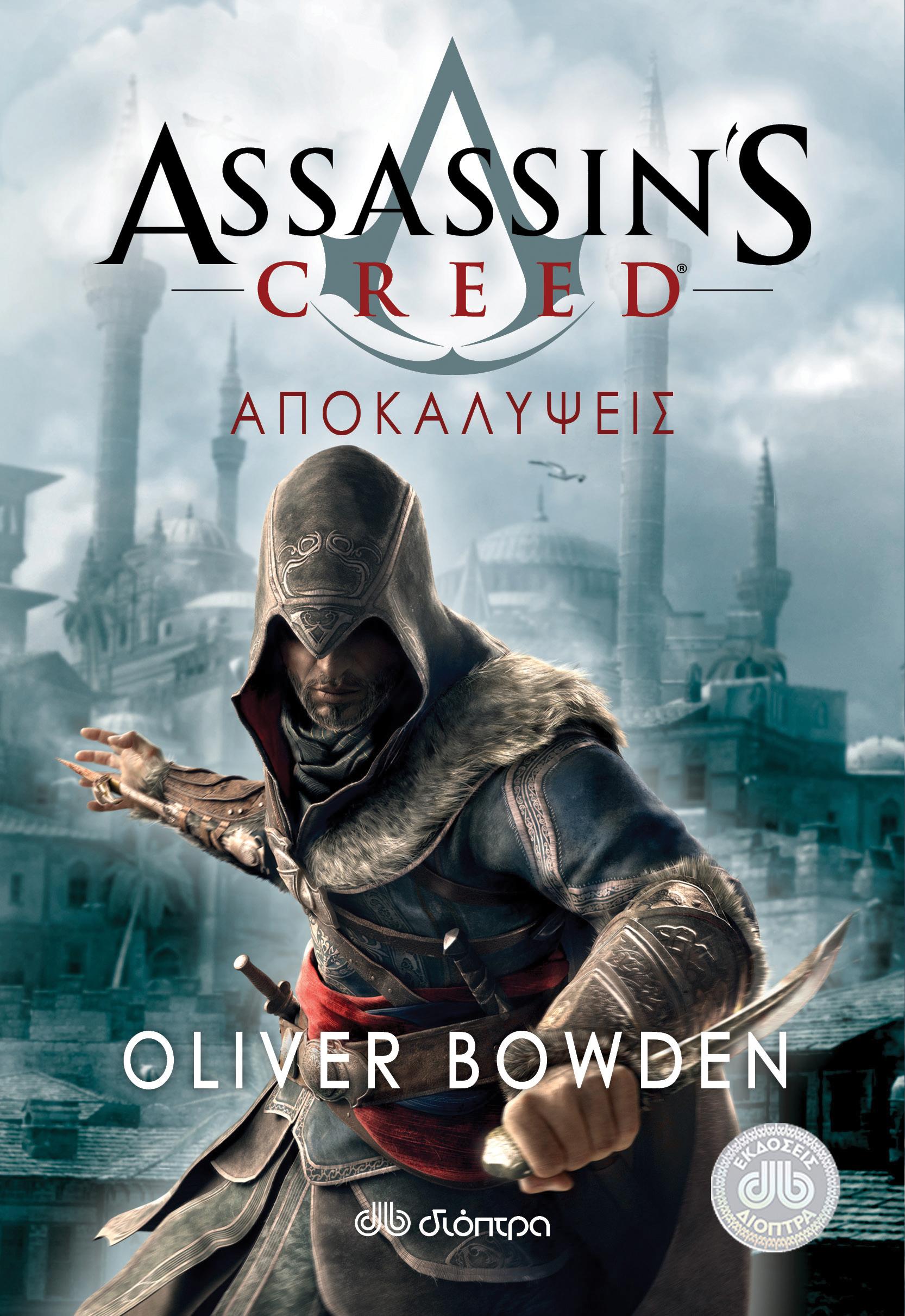 Αποκαλύψεις - Assassin's Creed #4