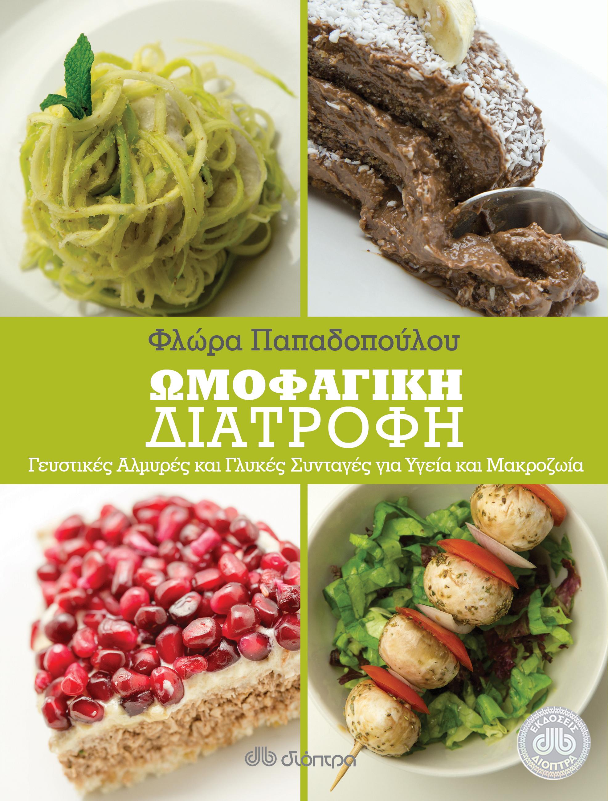 Ωμοφαγική Διατροφή: Αλμυρές και γλυκές συνταγές μαγειρική