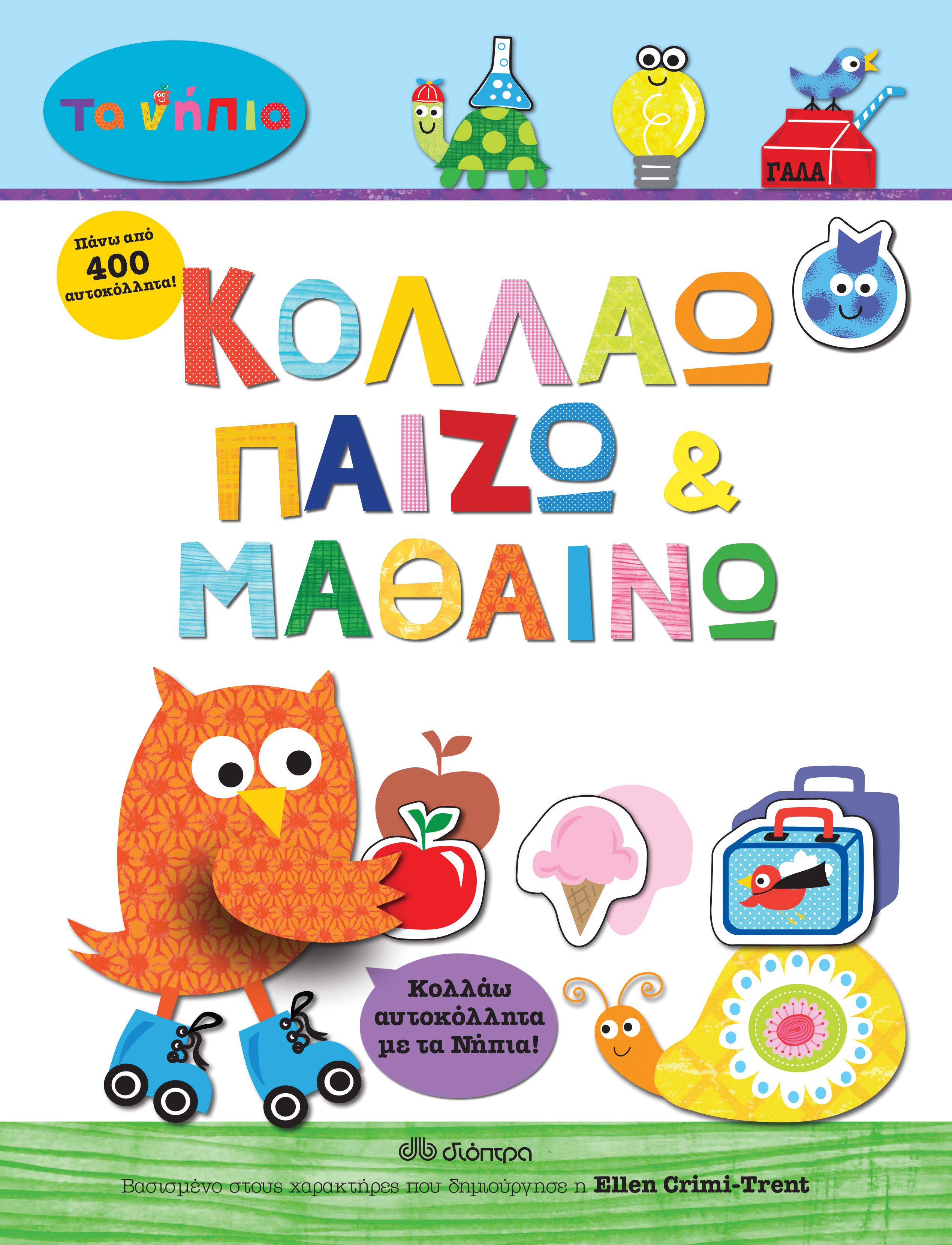 Κολλάω, παίζω και μαθαίνω παιδικά βιβλία
