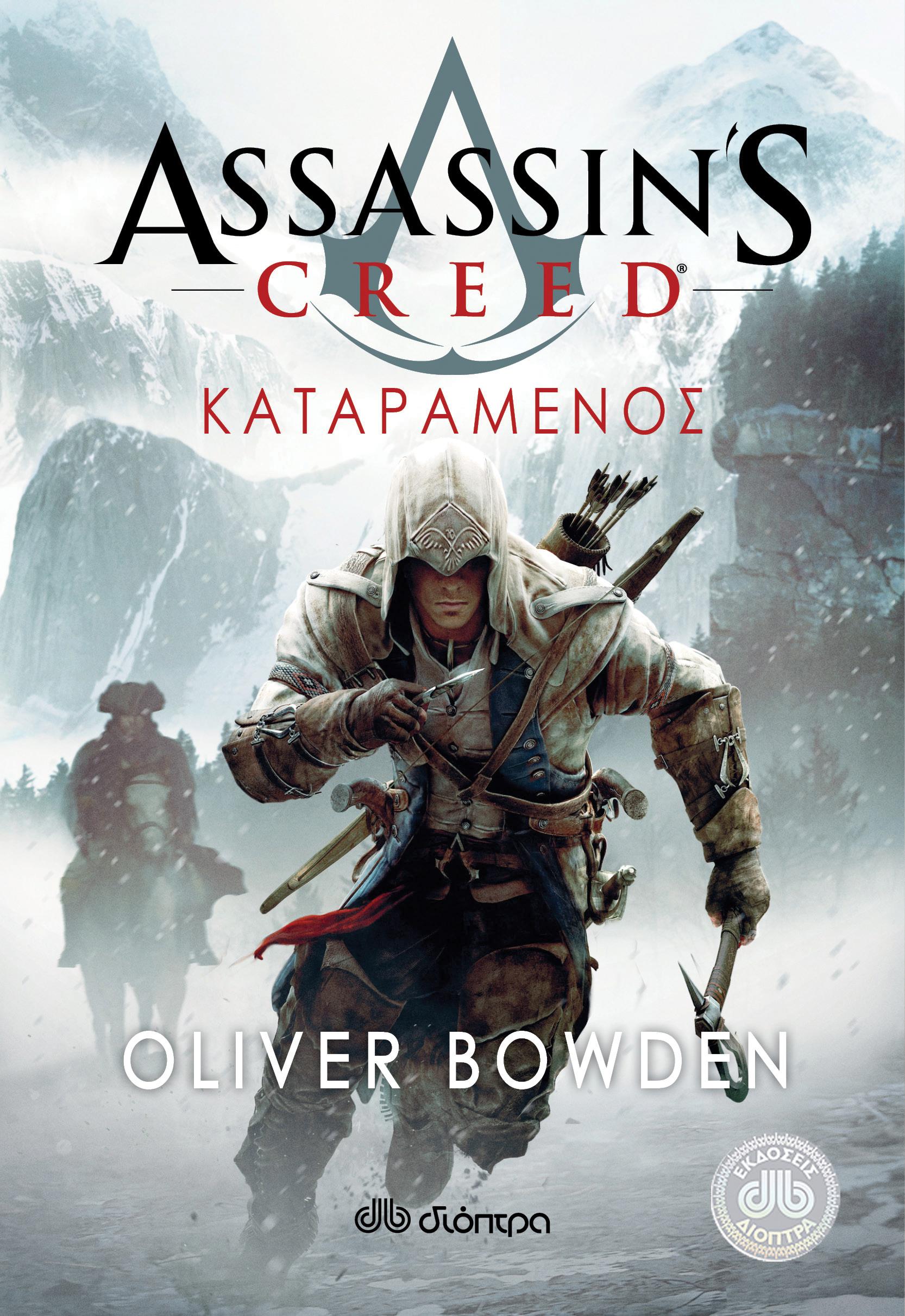 Καταραμένος - Assassin's Creed #5
