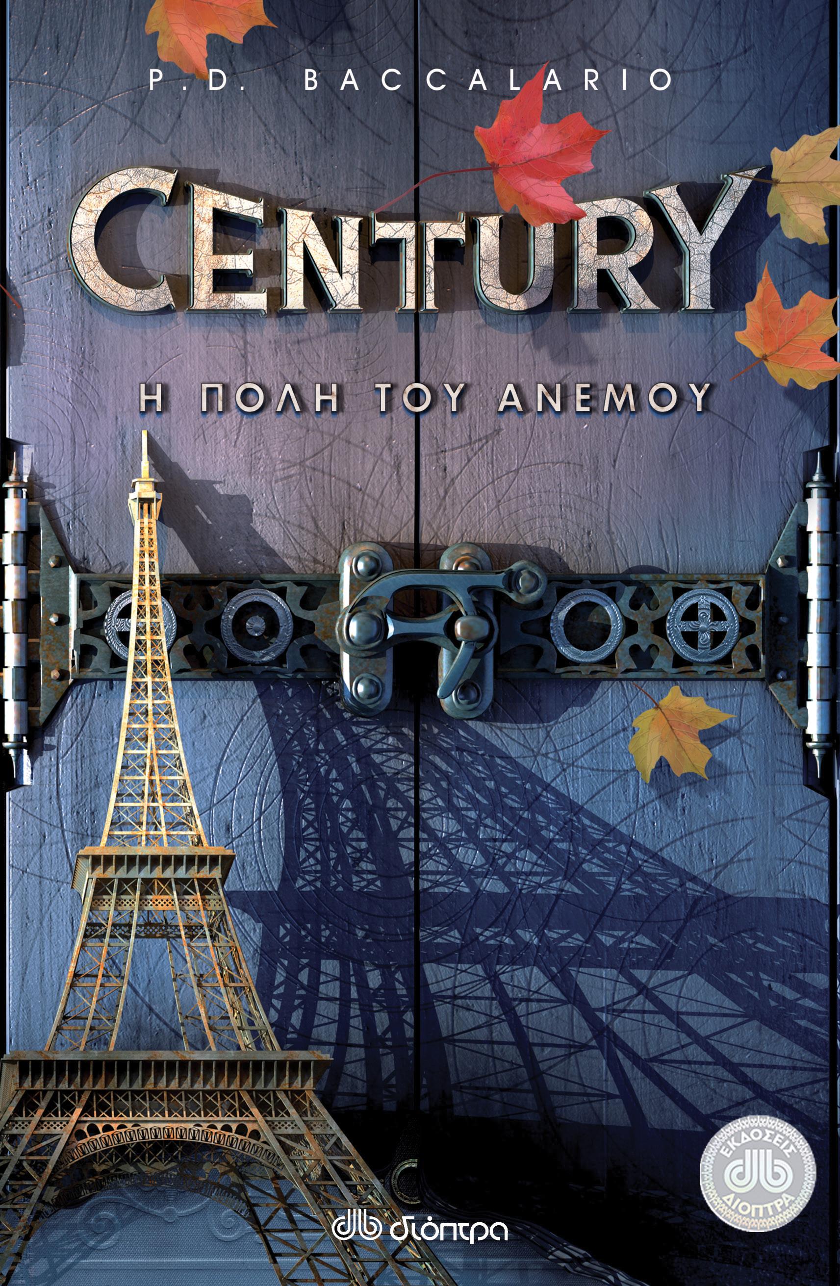 Η Πόλη Του Ανέμου (Century #3)