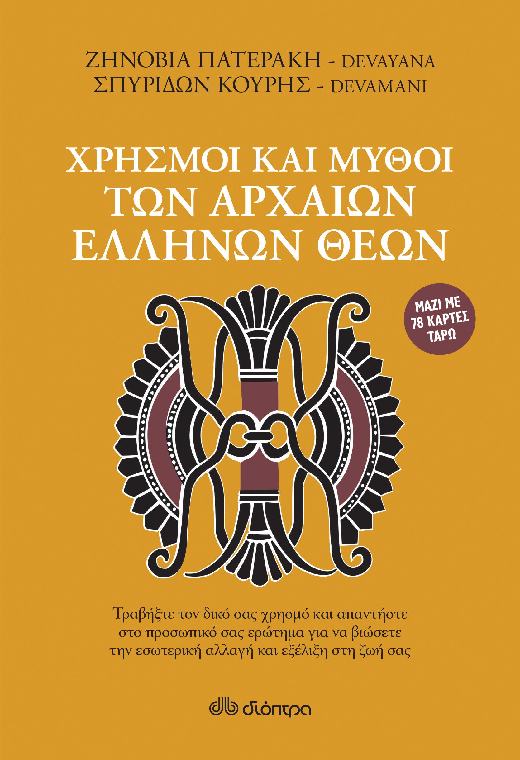 Χρησμοί Και Μύθοι Των Αρχαίων Ελλήνων Θεών